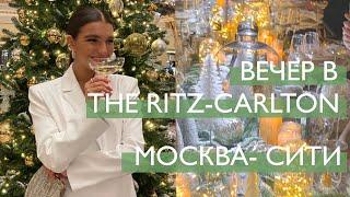 Новогодний ужин с Moёt Chandon экскурсия по Москве Сити шоппинг в ЦУМ Outlet