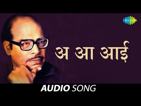 A Aa Aaai | अ आ आई | Ek Dhaga Sukhacha | Manna Dey | Ram Kadam | Balrang - Bal Geete