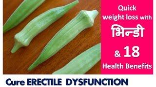 Cure ERECTILE DYSFUNCTION, Sexual Stamina with BHINDI, 18 Health Benefits of BHINDI - Dr Shalini thumbnail