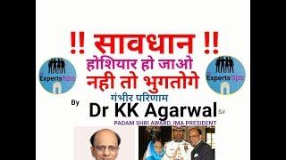 Dr KK Agarwal || Tarafından Hintçe çevre sağlığı - a वातावरण क्यों जरूरी - Tüm uzmanlar ipuçları
