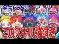 【妖怪ウォッチぷにぷに】このスキルMAX5人でかプニ降りまくりでヤバイ! Yo-kai Watch