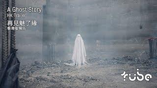A Ghost Story 再見魅了緣 [HK Trailer 香港版預告]