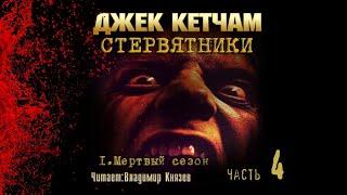 """Аудиокнига: Джек Кетчам """"Мертвый сезон"""" (часть 4). Читает Владимир Князев. Ужасы, хоррор"""