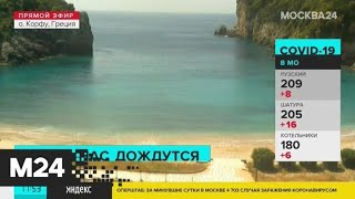 Пляжи мира опустели из-за коронавирус - Москва 24