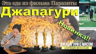 Рецепт приготовления Джапагури из фильма Паразиты #Рамен #Корейская #еда  #Бишкек #готовить #дома