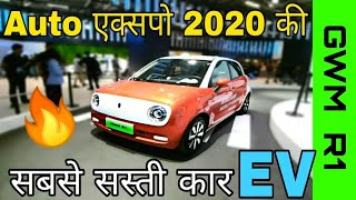 ORA R1, सबसे सस्ती electric Car, Great Wall Motors R1 Electric🔥|| ORA R1 EV Launch soon in India