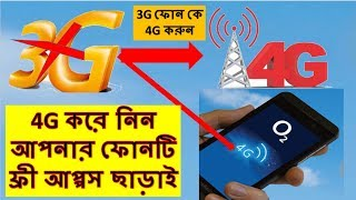 3G ফোন কে 4G তে Update করে নিন আজই । How to 3g phone make 4G