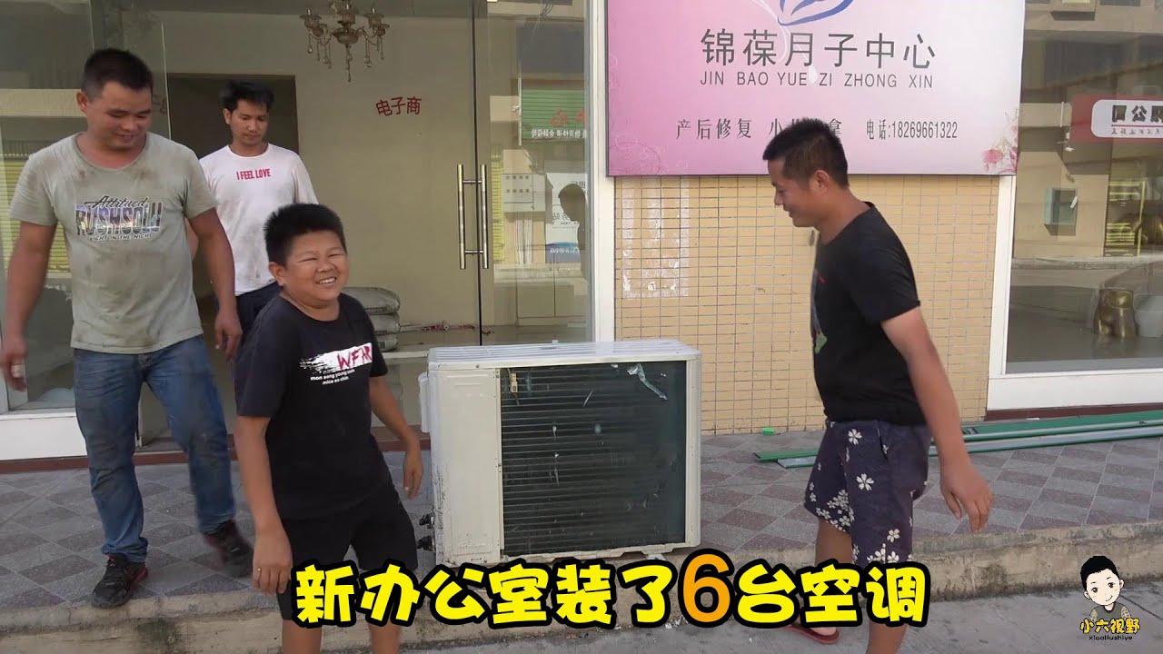 新辦公樓裝上6台空調,村長把家裡的空調也搬來,辦公住宿都舒適