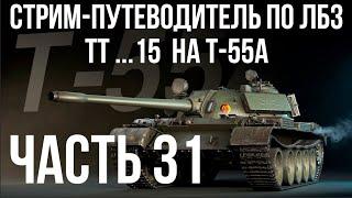Все ЛБЗ подряд на T-55A. Стрим 31 🚩ТТ 15. Попытка 2 🏁 WOT