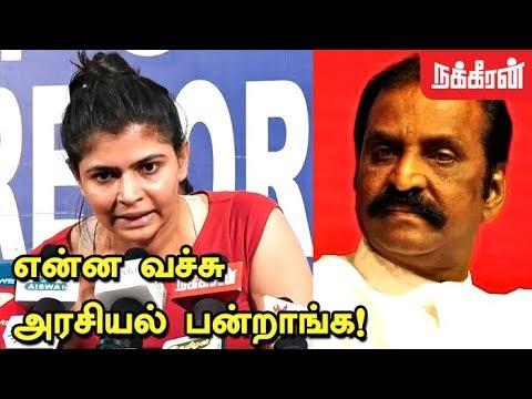வைரமுத்து யாருனு பெண்களுக்கு தெரியும்... Chinmayi Bold Speech   Vairamuthu Chinmayi Issue   #MeeToo