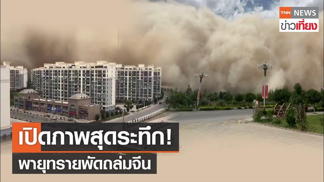 เปิดภาพสุดระทึก! พายุทรายพัดถล่มจีน l TNNข่าวเที่ยง l 26-7-64