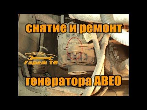 Ремонт генератора ланос своими руками