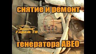 снятие и ремонт генератора авео(, 2016-11-27T20:02:07.000Z)