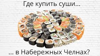 Доставка суши и роллов в Набережных Челнах(Где заказать суши и роллов в Набережных Челнах? Звоните! Су́ши или су́си — блюдо традиционной японской..., 2015-05-08T07:36:08.000Z)