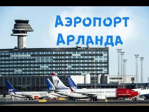 Аэропорт Стокгольма - Арланда - как добираться, что делать.