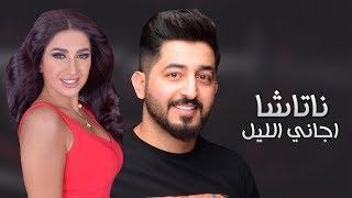 ناتاشا - اجاني الليل - (حصرياً) | Yaser Abd Alwahab - (EXCLUSIVE) | 2017