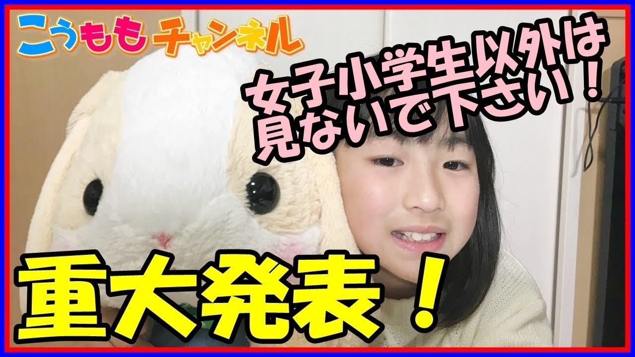 【今後について重大発表?】JS 女子小学生以外は見ないで下さい!(嘘ですw )動画を投稿し始めてから約3年・・・これからの事を少しお話しします!