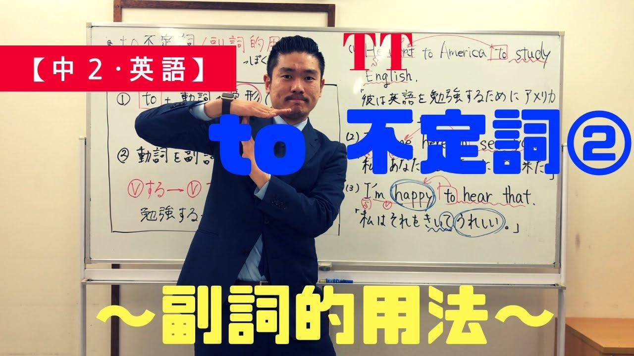 【中2・英語】to不定詞(副詞的用法) - YouTube