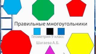 правильные многоугольники №1