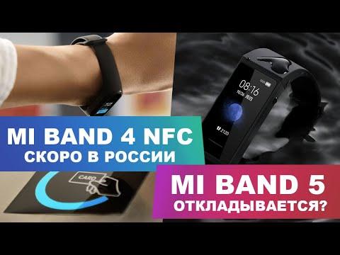 Mi Band 4 NFC приходит в Россию. Вместо Mi Band 5 выйдет Mi Band 4C?