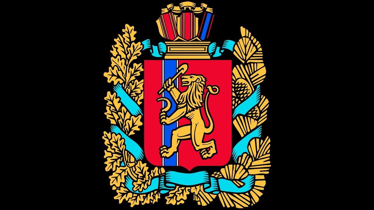 оно герб красноярского края картинки в хорошем качестве правильного направления светового