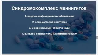 А Г Маликова Инфекционные заболевания центральной нервной системы