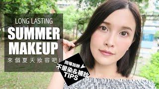 來個夏天妝容吧!同場加映補妝u0026不暈染小撇步♫ Long Lasting Summer Makeup 黃小米Mii