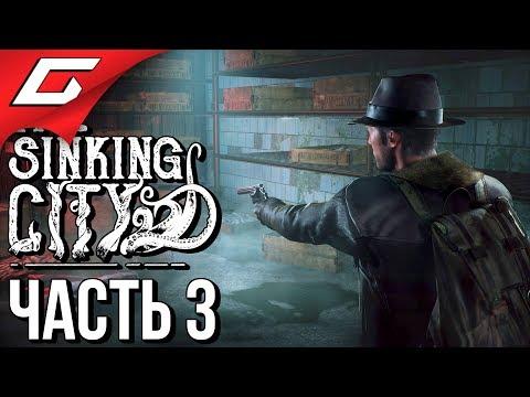 The SINKING CITY ➤ Прохождение #3 ➤ ЗУБЫ ДЬЯВОЛА