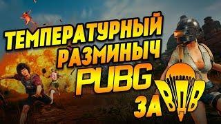 Температурный разминыч ЗА ВДВ - Playerunknown's Battlegrounds - PUBG Без мата