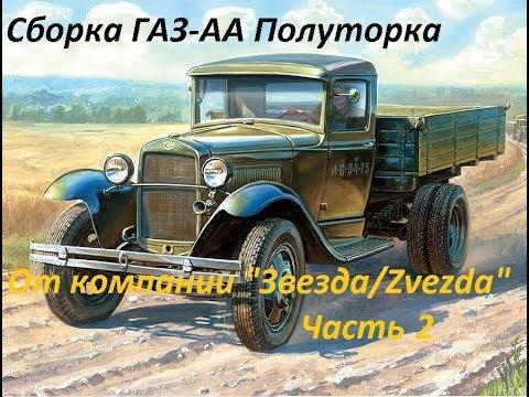 """Сборка ГАЗ-АА Полуторка от компании """"Звезда/Zvezda"""" Часть 2"""