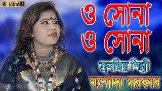 ও সোনা ও সোনা | O SONA O SONA | শিল্পী যশোদা সরকার | Singer JASODA SARKAR | 2019 NEW SUPPER HIT SONG