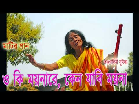 ও কি ময়নারে Kangalini Sufia - Oki Moynare... Faridpur Rigion