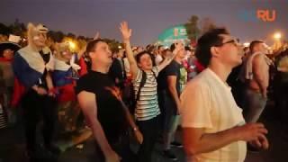 Болельщики в фан-зоне во время матча Россия - Египет