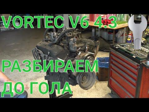 Разбор двигателя Vortec V6 4.3 в прямом эфире Chevrolet Astro