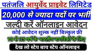 PATANJALI REQRUITMENT||ALL INDIA JOB|NEW VACANCY| FULL DETAIL,STEO BY STEP ONLINE