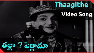 Thaagithe Thappemundee Video Song ||  Talla Pellama Movie || NTR, Santha Kumari