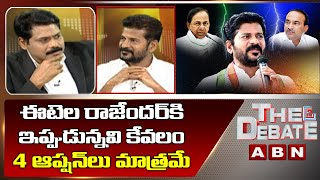 Etela Rajender Has Only 4 Options - Revanth Reddy Comments About Etela Rajender Political Future
