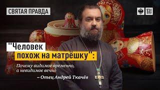 Видимое временно. Протоиерей  Андрей Ткачёв.