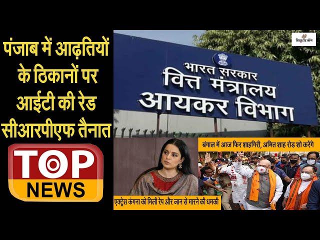 पंजाब में आढ़तियों के यहां छापे , बंगाल में शाहगिरी , कंगना को धमकी ....TOP NEWS 20 DEC 2020 .
