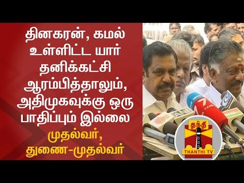 TN CM & Deputy CM about Starting of New Party By TTV Dhinakaran & Kamal | FULL PRESS MEET