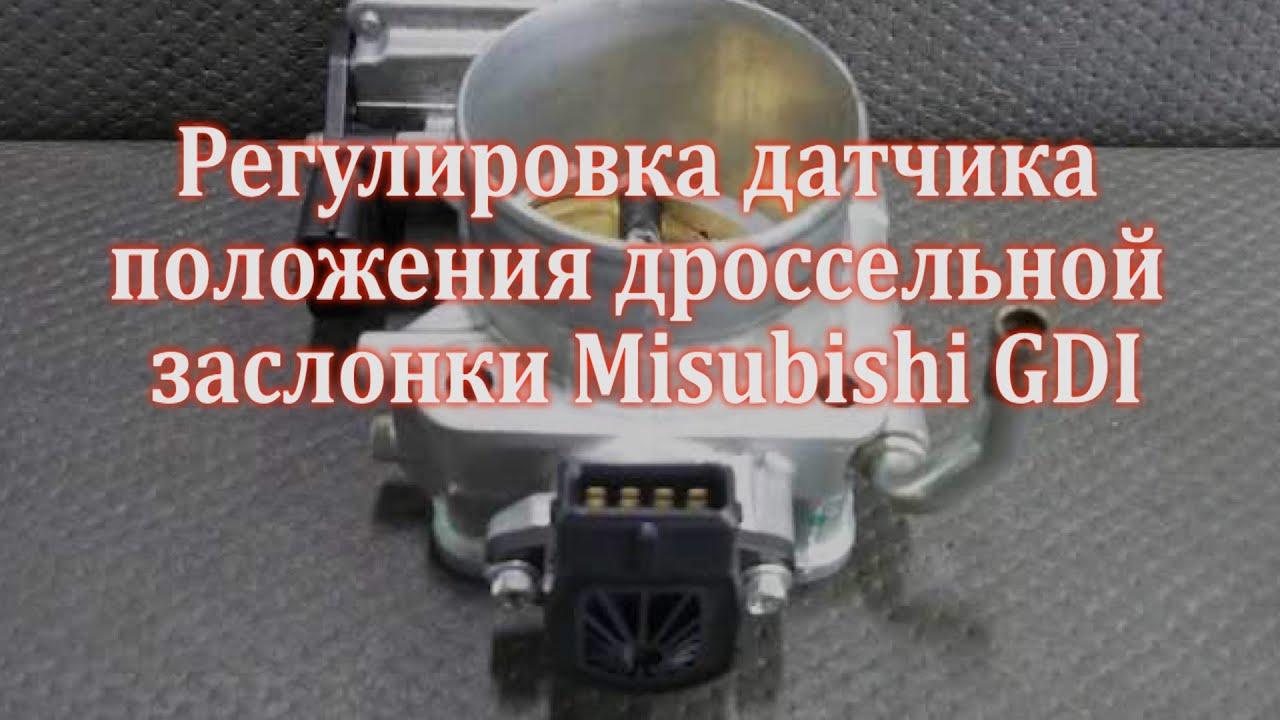 mitsubishi 4g63 регулировка дроссельной заслонки