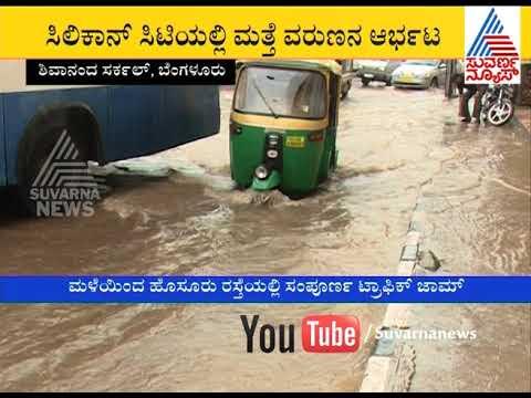 Bengaluru Rain Effect | Madiwala Roads Fiooded with Rain Water | Suvarna News Report