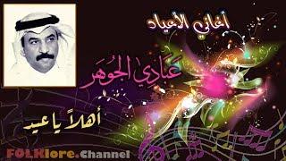 أهلاً يا عيد || الفنان عبادي الجوهر ( أغاني الأعياد )