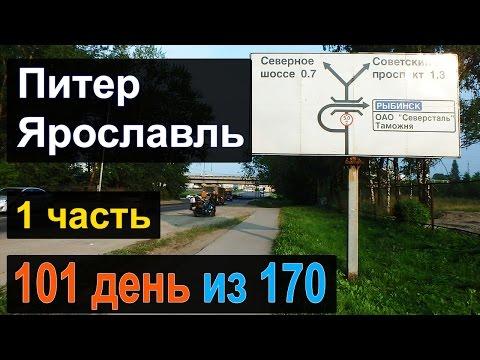 Дорога Питер - Ярославль. Мотопутешествие. 101 серия 1 часть