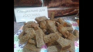 Сухарики из черного хлеба с приправами: рецепт от Foodman.club
