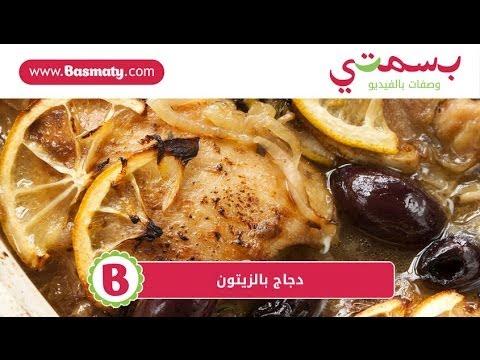 دجاج بالزيتون : وصفة من بسمتي - www.basmaty.com