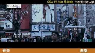 2013 Chiη TV Asia 華語榜 頒獎典禮 (Part 2/創作和新人獎項)