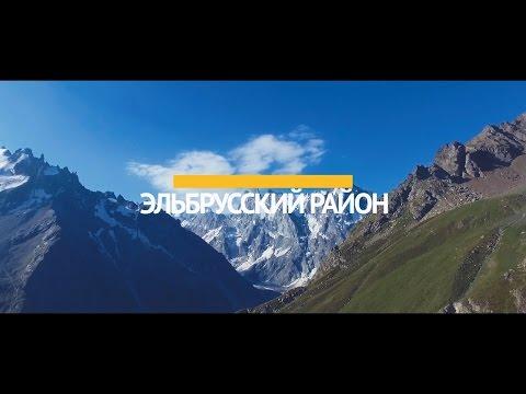 Эльбрусский район, презентация