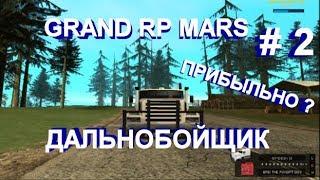 GRAND RP MARS -РАБОТАЕМ ДАЛЬНОБОЙЩИКОМ  # 2