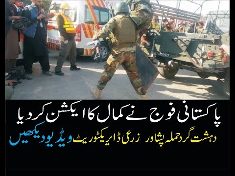 Watch Pakistan Army Commondo Action Terrorist Attack On Agriculture Directorate In Peshawar